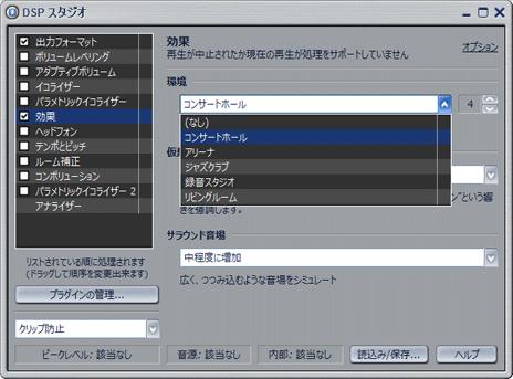 JRiver23画面