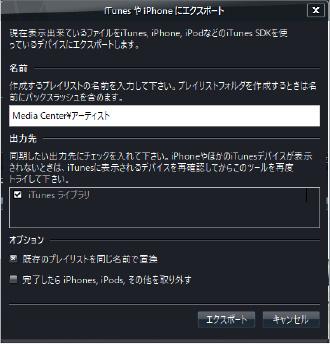 JRiver24画面