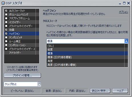 JRiver25画面