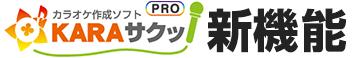 「Karaサクッ!PRO」新機能