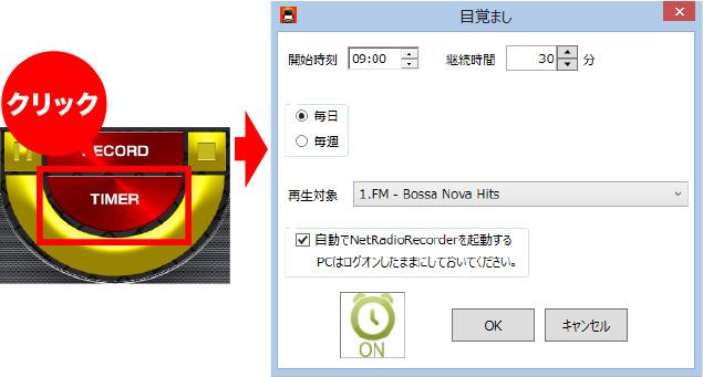 ネットラジオレコーダーJUKEBOX画面