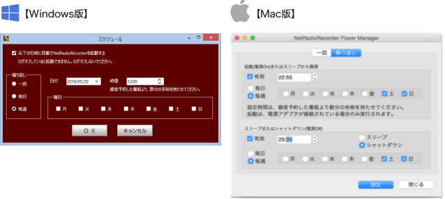 Win版、Mac版 画面