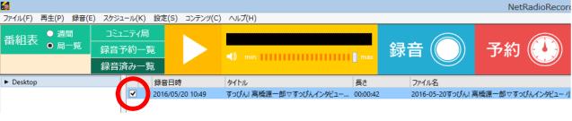 ネットラジオレコーダー6画面