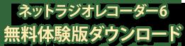 ネットラジオレコーダー6 体験版 ダウンロード