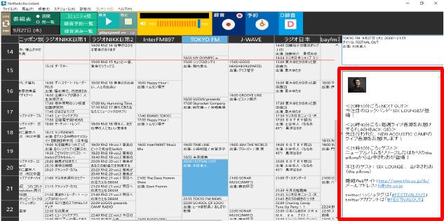 ネットラジオレコーダー8画面