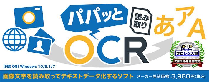 パパッと読み取りOCR 最新版アップデート