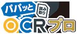 パパッと読み取りOCR pro