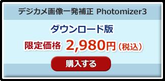 Photomizer3 ダウンロード購入