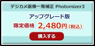 Photomizer3 アップグレード版購入