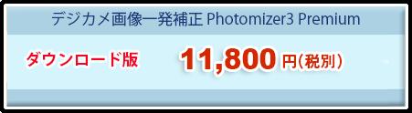 Photomizer3 Premium ダウンロード購入