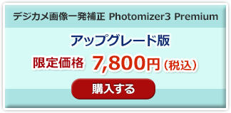 Photomizer3 Premium アップグレード版購入