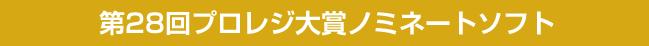 第28回プロレジ大賞ノミネートソフト