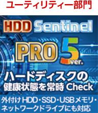 ユーティリティ部門 HDD Sentinel PRO ver.5