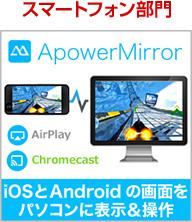 スマートフォン部門 Apower Mirror