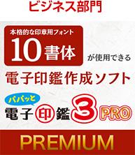 ビジネス部門 パパっと電子印鑑PRO 3 Premium