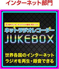 インターネット部門 ネットラジオレコーダーJUKEBOX