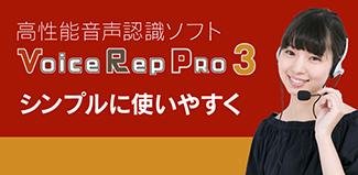 voice rep 3