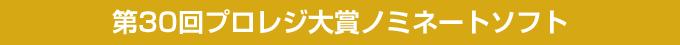第30回プロレジ大賞ノミネートソフト