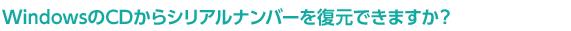 Q:WindowsのCDからシリアルナンバーを復元できますか?