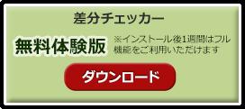 無料版ダウンロード