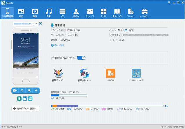 Sma-Fi(スマファイ)画面