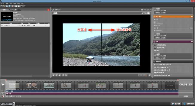 videomizer画面