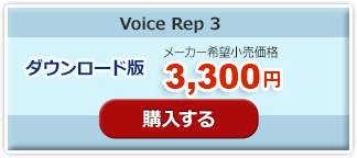 voice rep 3 ダウンロード版購入