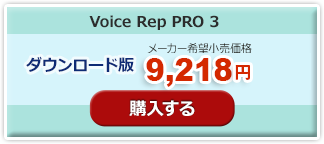 voice rep PRO 3 ダウンロード版購入