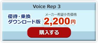 voice rep 3 乗り換え版購入