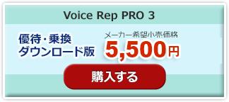 voice rep PRO 3 乗り換え版購入