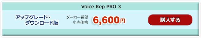 voice rep PRO 3 アップデート版購入