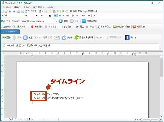 Voice Rep 3 画面