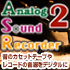 Analog Sound Recorder 2