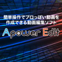 Apower Edit