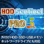HDD Sentinel PRO ver.5