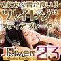 JRiver Media Center 23