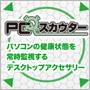 PCスカウター