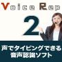 Voice Rep 2 / Voice Rep 2 Pro
