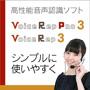 Voice Rep 3 / Voice Rep 3 Pro