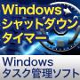 Windowsシャットダウンタイマー