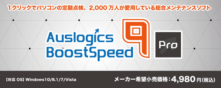 Auslogics BoostSpeed 9 PRO