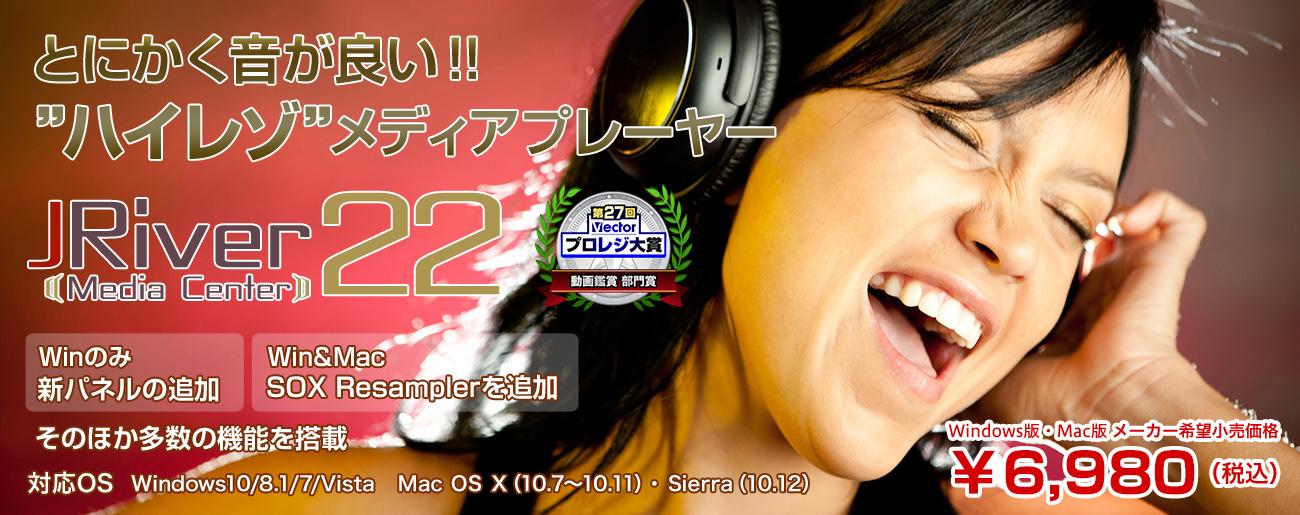 JRiver Media Center 22