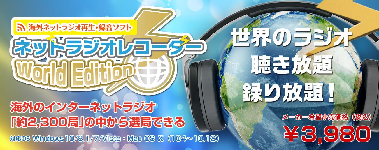 ネットラジオレコーダーWE