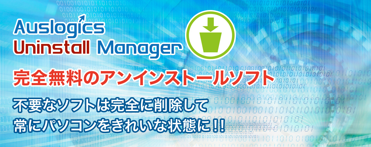 Auslogics Uninstall Manager