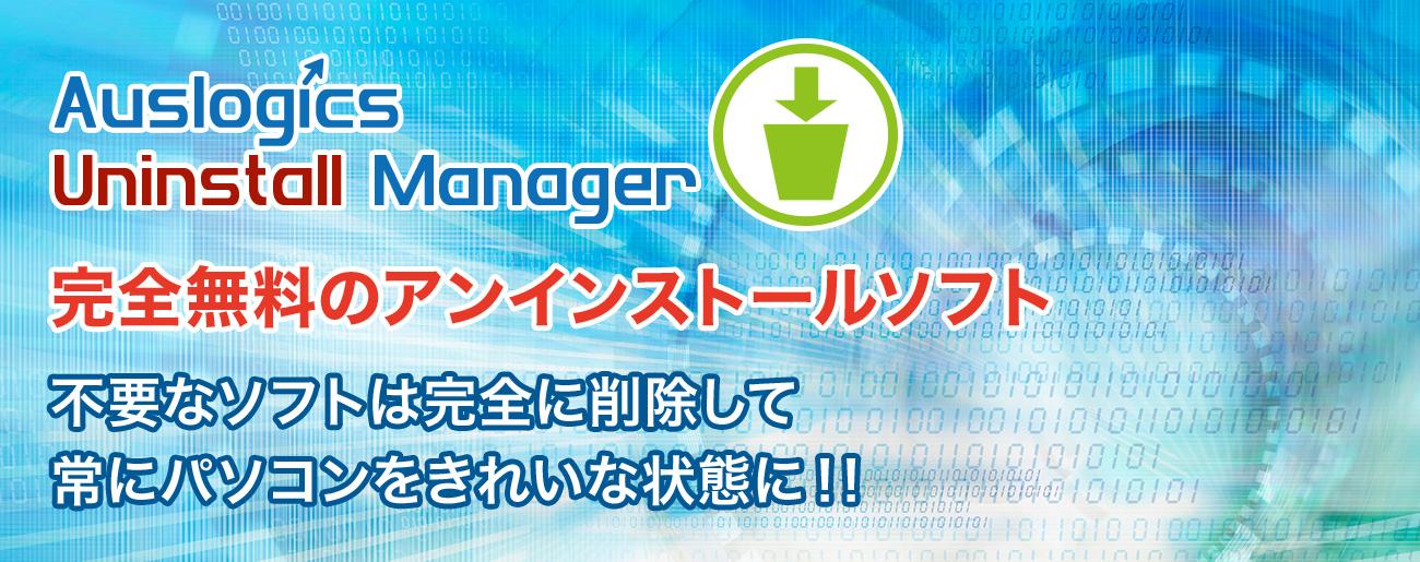 Auslogics Uninstall Manager