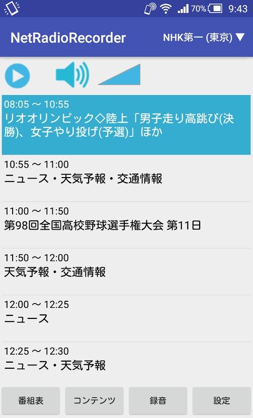 Android版のスクリーンショット