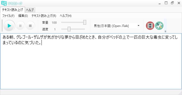 読み上げ ソフト テキスト