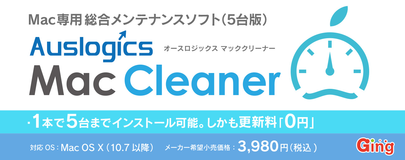 Ausologics Mac Cleaner