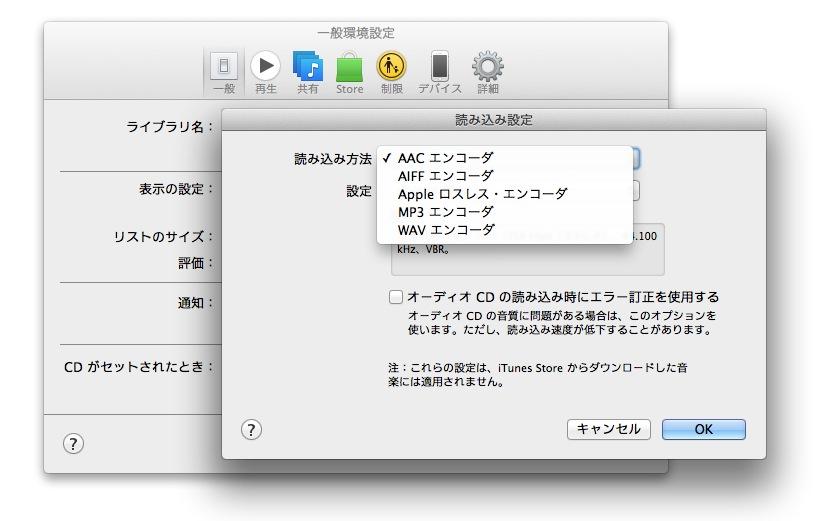 iTunes 読み込み時のファイル形式
