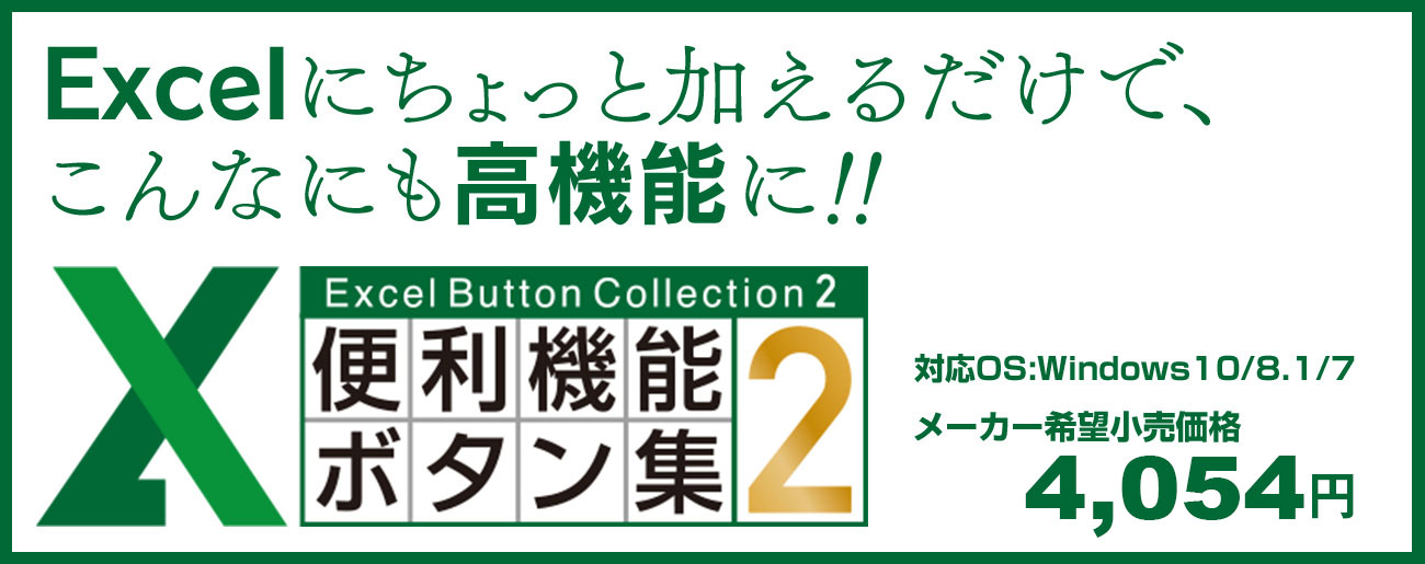 Excel便利機能ボタン集2